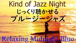 【CAFE Music】♫夜に楽しく聴きたいブルージージャズ♫ ~Bluesy Jazz I want to listen to at night fun~