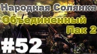 Сталкер Народная Солянка - Объединенный пак 2 #52. Очищение Зоны от контролёров
