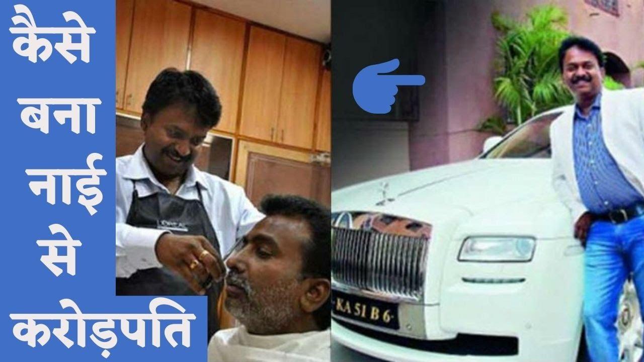 नाई बना करोड़पति I Ramesh Babu I Billionaire I Anurag Aggarwal