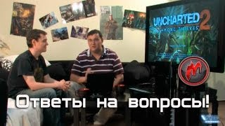 Uncharted 2: Among Thieves - Марафон. Ответы на вопросы