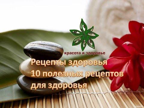 Рецепты здоровья 10 полезных рецептов для здоровья