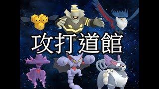 三蜜蜂 東施喵 攻打道館 進化黑夜魔靈 烏鴉頭頭 夢妖魔 天蠍王 pokemon go第四代寶可夢 菲菲實況