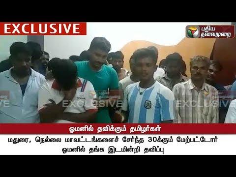 சரியான பணியும் வசதிகளும் இன்றி ஓமனில் தவிக்கும் தமிழர்கள் | Oman, Tamil People