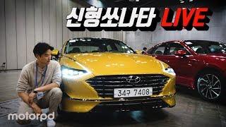 신형 쏘나타 출시현장에서 - 현대자동차의 8세대 중형세단 (2020 Hyundai Sonata First Look)