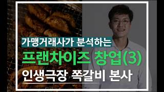 [고기집창업, 프랜차이즈 창업] 인생극장 쪽갈비 분석