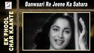 Banwaari Re Jeene Ka Sahara | Lata Mangeshkar @ Ek Phool Char Kaante | Sunil Dutt, Waheeda