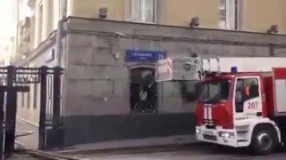 Пожар в здание Минобороны по улице Знаменка - 03.04.16 (Москва)