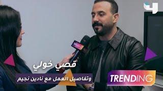 قصي خولي يكشف تفاصيل عمله مع نادين نجيم وحقيقة الخلاف بينهما في لقاء حصري لـ Trending