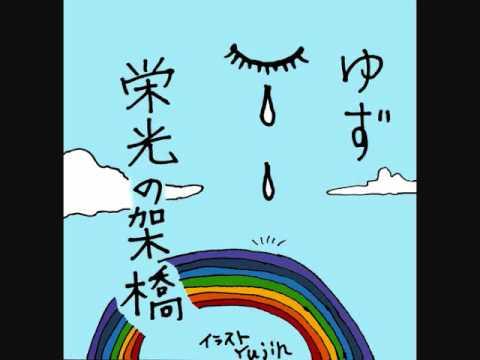 ピアノver】栄光の架橋【テノー...