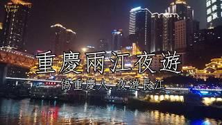 ▲重慶兩江夜遊_長江嘉陵江,洪崖洞_5分鐘鍵盤旅行(Chongqing, the Yangtze River Touring)