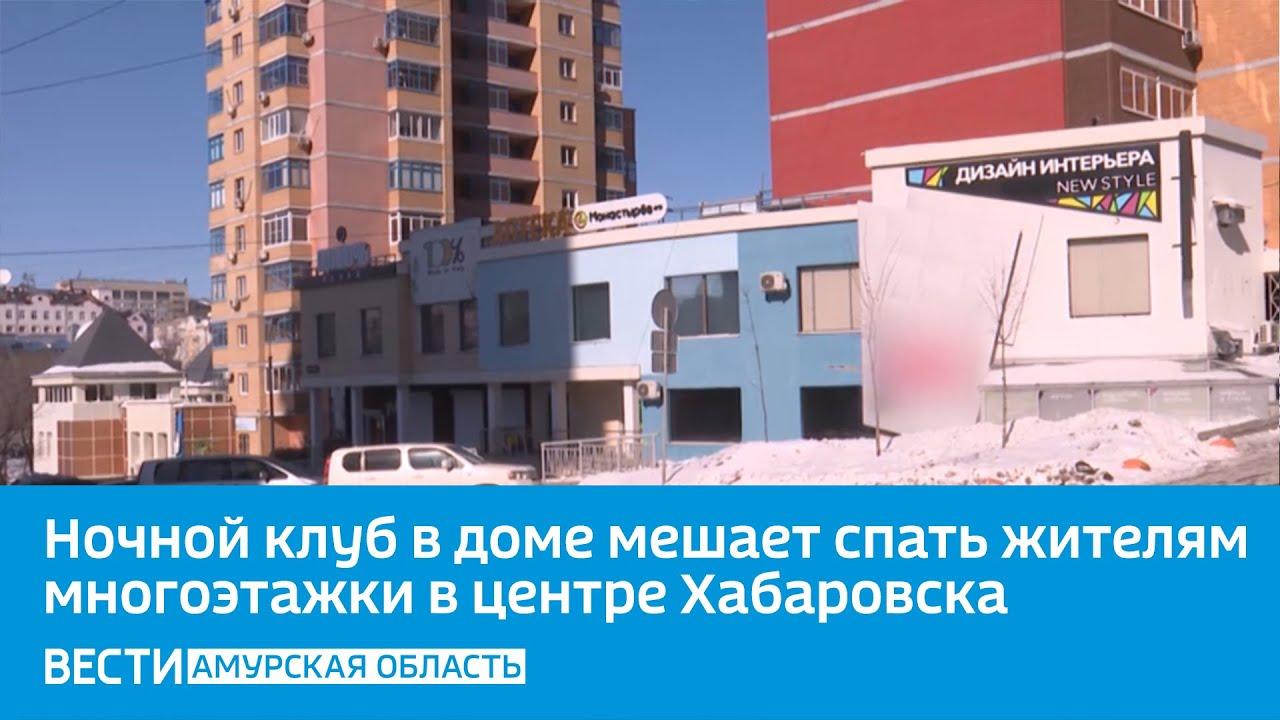 Ночные клубы хабаровска в центре кыргызстан ночной клуб