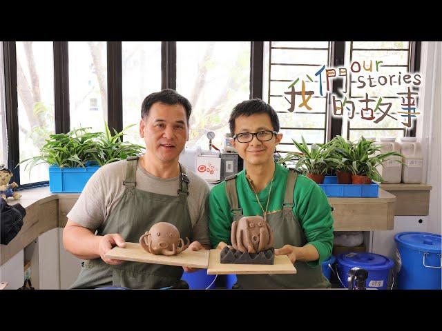 我們的故事 - 林池 Lam Che 與 黃立江 (遇見工作中的你)