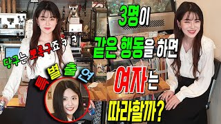 [KoreanPrank] I was caught secretly filming a camera against a beauty in a cafe. Hidden camera faile
