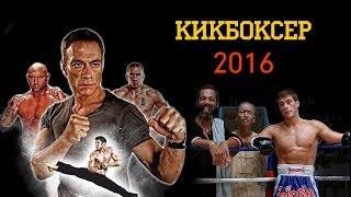 КиноБоец-Кикбоксер 2016(мнение)