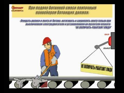 все инструкции по охране труда плотника-бетонщика