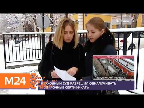 Подарочные сертификаты приравняли к деньгам - Москва 24