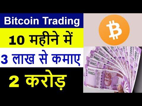 Bitcoin  Trading  से  10  महीने  में  3  लाख  से  कमाए  2  करोड़  रुपये  By Global Rashid