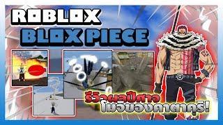 Roblox: Blox Piece รีวิวผลปีศาจโมจิ-โมจิ (DOUGH) ของคาตาคุริ ผลปีศาจตื่นสุดโกง!! (กิจกรรมท้ายคลิป!!)
