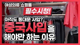 여성의류 쇼핑몰창업 필수시청! 아직 동대문사입하시나요?…