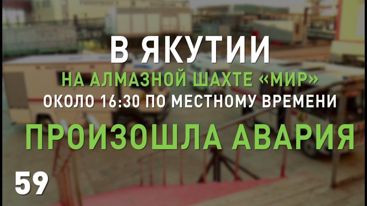Авария на шахте «Мир» в Якутии
