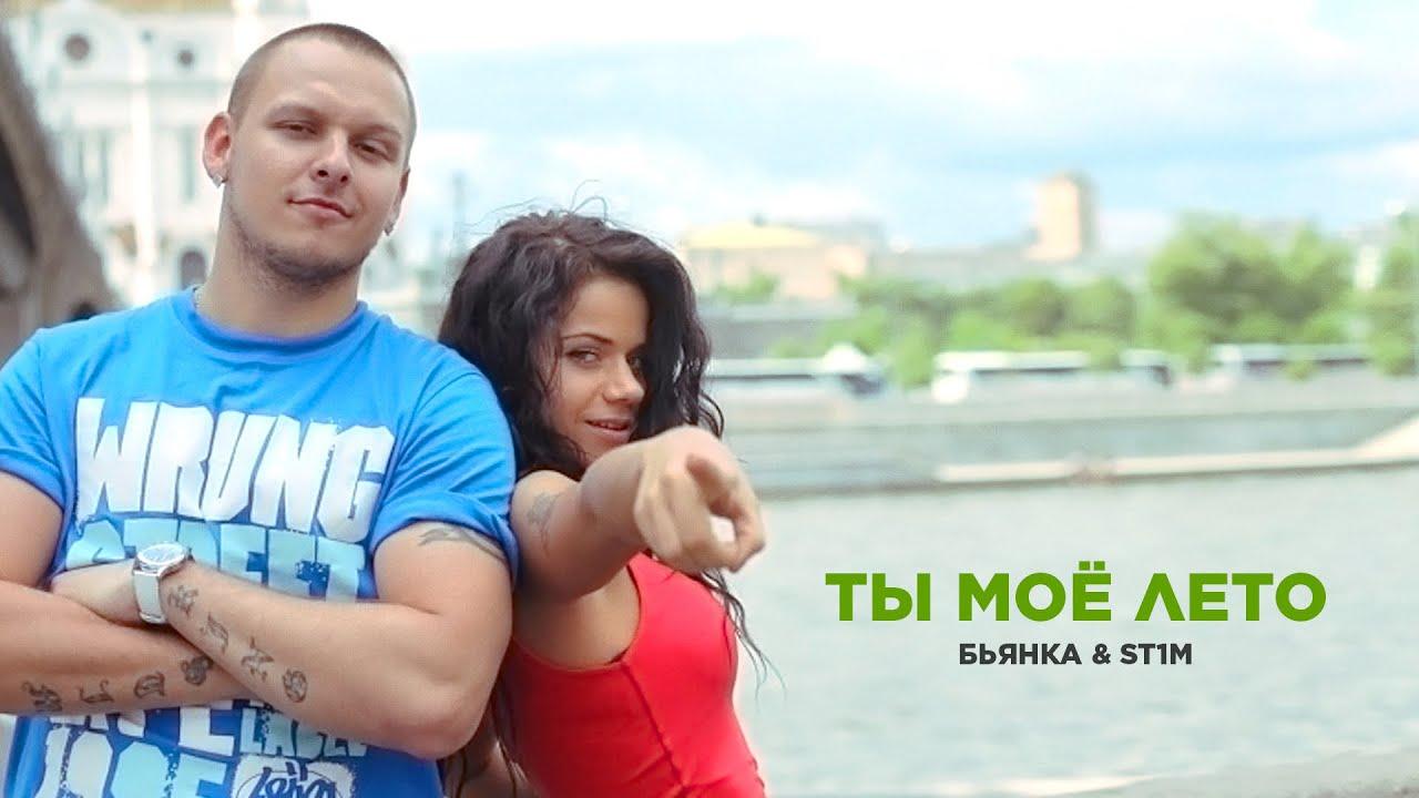 Бьянка & St1m — Ты моё лето