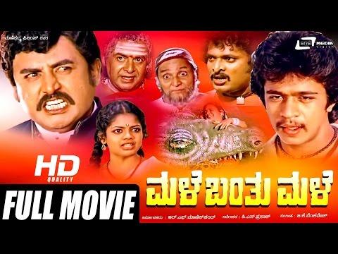 Loknath, Arjun Sarja And Indira Kannada Full Movie Male Banthu Male | Kannada HD Movies