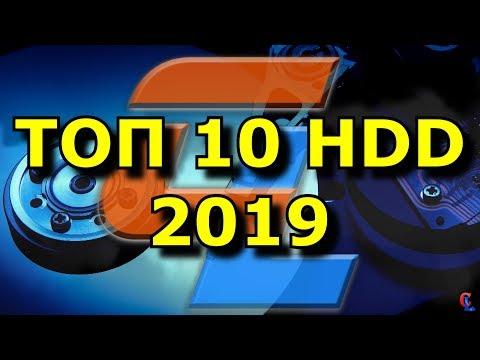 ТОП 10 лучших жестких дисков 2019 года📀