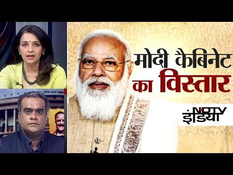 PM Modi Cabinet Revamp LIVE Coverage   मोदी कैबिनेट में बड़ा फेरबदल   NDTV India LIVE TV
