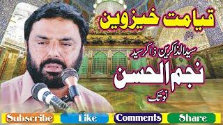 Zakir Syed Najam Ul Hassan Notak || 15 Rajab 2020 Mojianwala Mandi Bahauddin