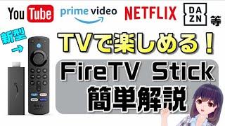 Amazon「Fire TV Stick」(新型第3世代リモコン付)を解説