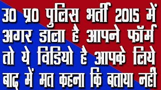UPP, UP POLICE BHARTI 2015 NEW UPDATE, IN HINDI, Daily New Advise