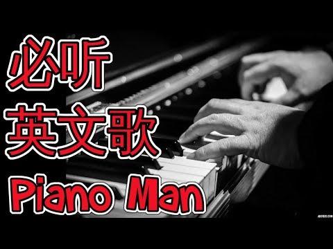 "学英语最高效的英文歌 ""Piano Man""  Learn Everyday English Through Songs"