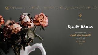 الكتاب الصوتي   صفقة خاسرة   الشهيدة بنت الهدى