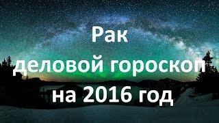 Рак деловой гороскоп на 2016 год(Рак деловой гороскоп на 2016 год Очень многое в этом году будет зависеть от взаимодействия и сотрудничества..., 2016-01-14T16:07:19.000Z)