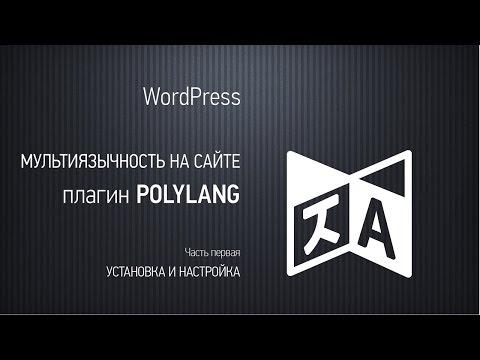 плагин для мультиязычности wordpress