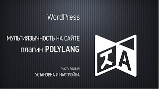Мультиязычный сайт на WordPress. Плагин Polylang (старая версия) Часть первая. Настройка и установка