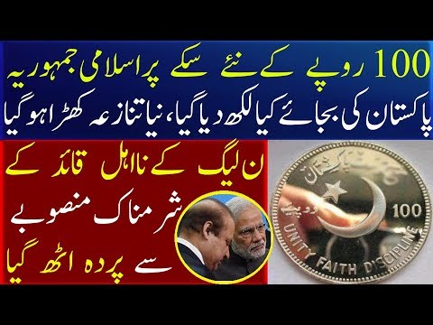 The new coin of 100 rupees instead of the Islamic Republic of Pakistan was written only by Pakistan