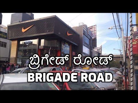 ಬ್ರಿಗೇಡ್ ರೋಡ್ | Brigade Road Bangalore | Pubs in Brigade road | Clubs in Brigade Road | Shopping