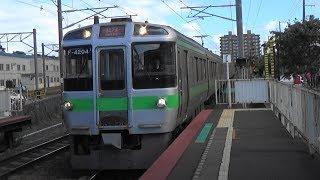 【快速エアポート】JR北海道 函館本線 稲穂駅を高速通過