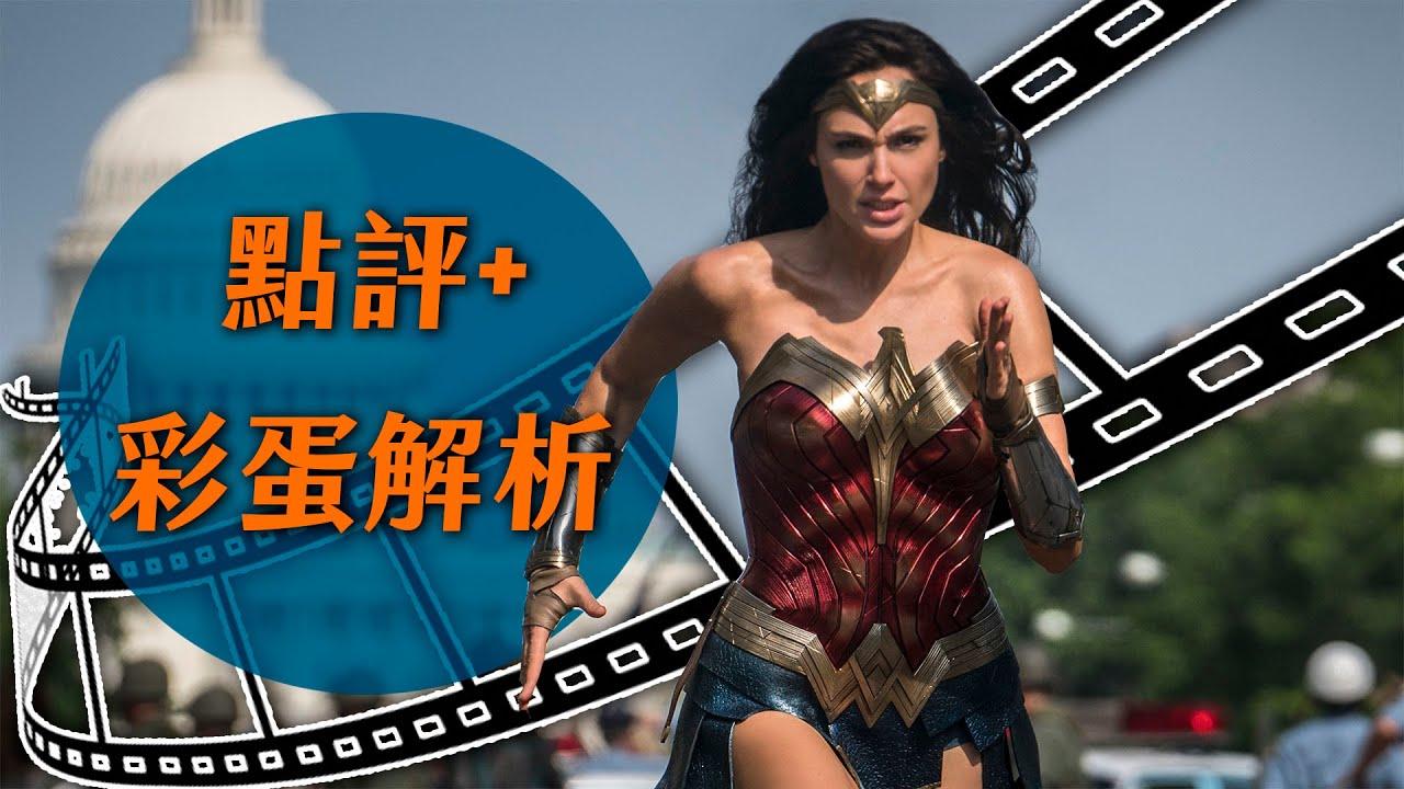 Download 【點評+彩蛋分析】神力女超人1984 能不能超越第一集? 超粒方 WW84