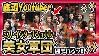 各国の代表、ミスインターナショナル21人を 日本の瀬戸屋敷でおもてなし...
