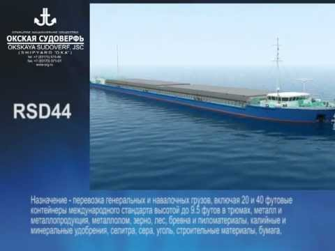 Dry cargo ship RSD44 - working draft by SeaTech ltd