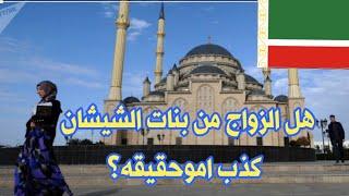 الشيشان وماحقيقه الزواج من بنات الشيشان و بنات  القوقاز