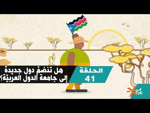 هل تنضمّ دول جديدة إلى جامعة الدول العربيّة؟- جزء 3- الحلقة 41 - بي بي سي إكسترا  - نشر قبل 2 ساعة