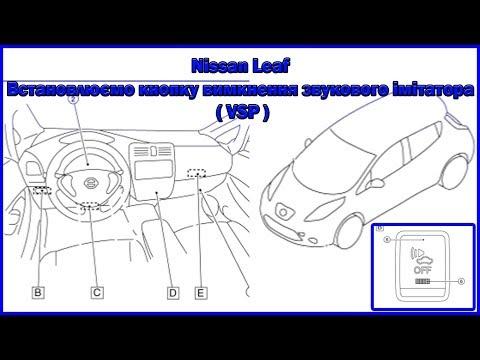 Як вимкнути свист на Nissan Leaf ? ( 2013- 2019)