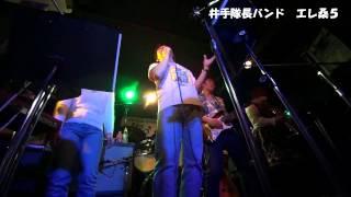 井手隊長の エレ桑5 ♪ 駒込 K2o 井手隊長バンド ラーメンミュージシャ...