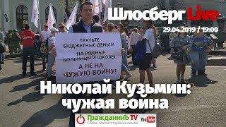 Николай Кузьмин: чужая война / Шлосберг Live #116 // 29.04.2019