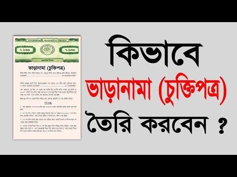 How to Make Rent Agreement bangla - YouTube
