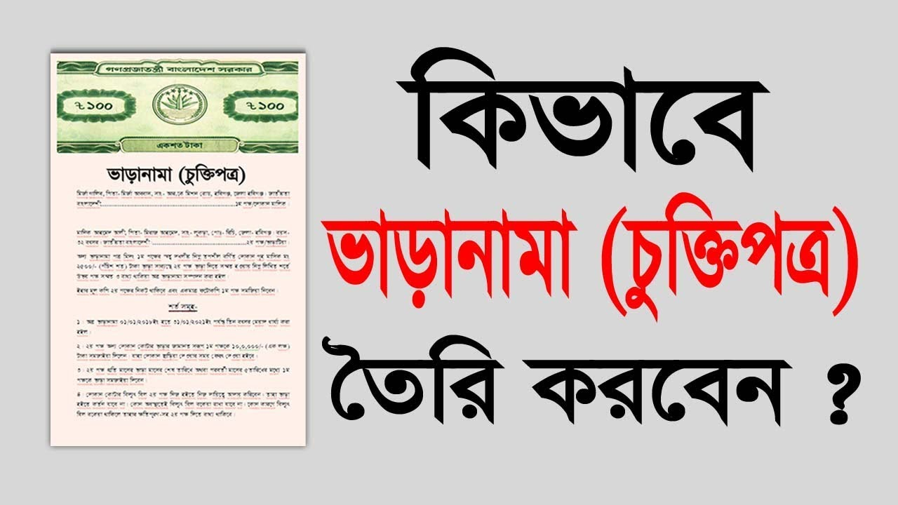 How To Make Rent Agreement Bangla Youtube