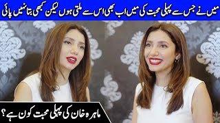 Mahira Khan Finally Revealed Her Relationship With Her First Crush | Mahira Khan | FM | Celeb City
